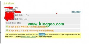 Zipalign APK包的优化 for kinggoo.com